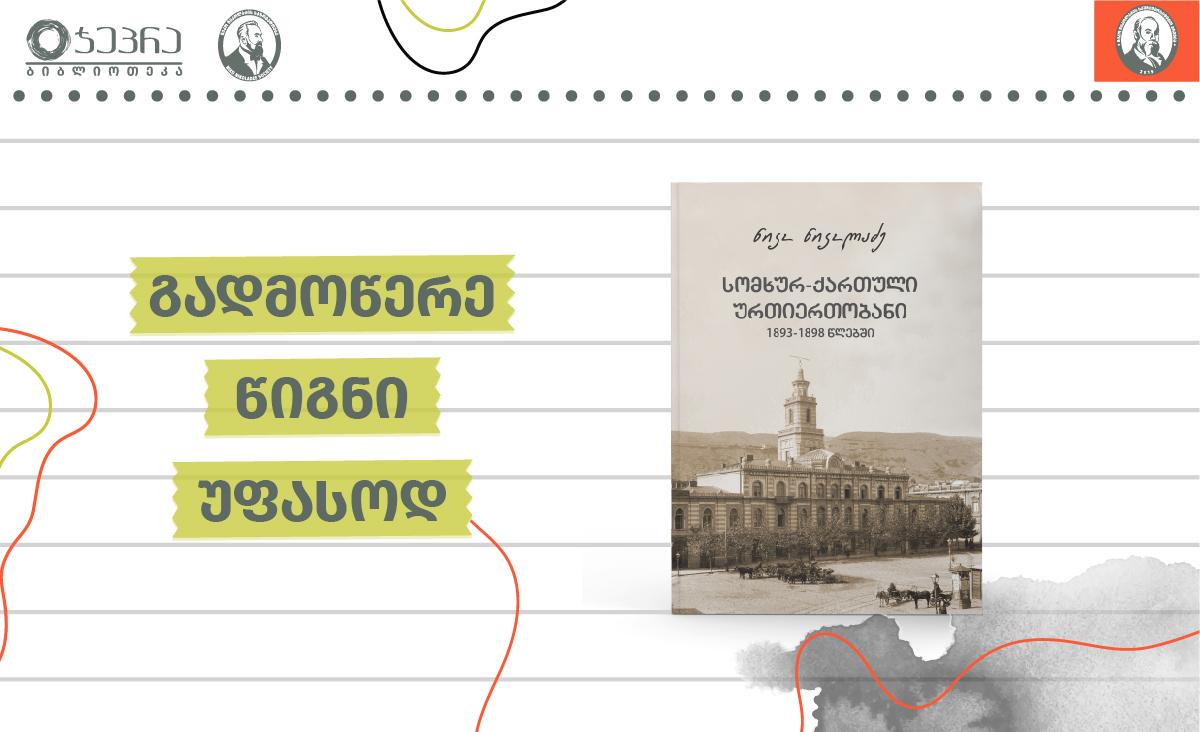 """""""სომხურ-ქართული ურთიერთობანი 1893-1898 წლებში"""""""