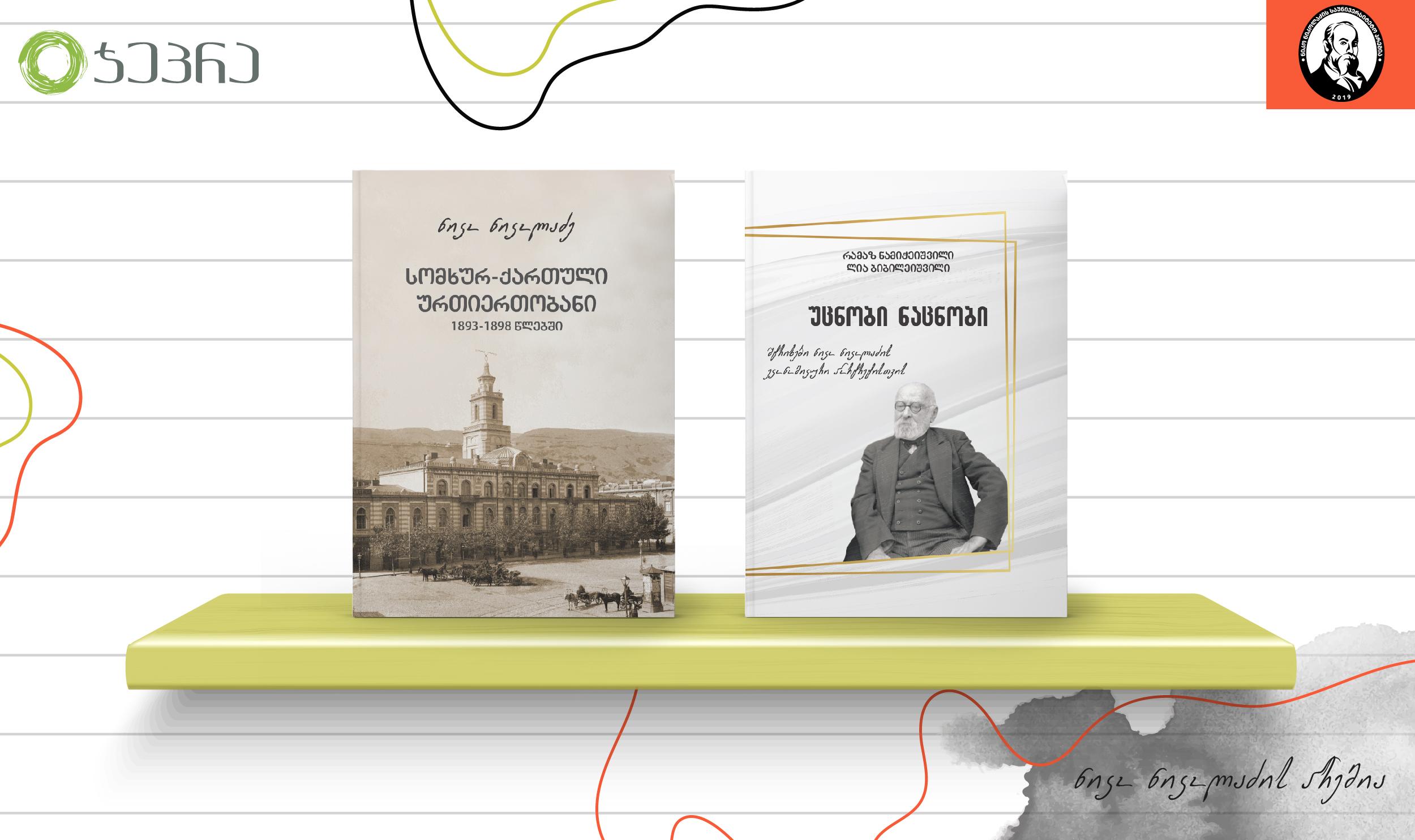 """""""ჯეპრას"""" მხარდაჭერით ნიკო ნიკოლაძის შესახებ ორი წიგნი გამოიცა"""